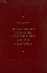 Бушев П.П. Посольство Артемия Волынского в Иран в 1715-1718 гг. (По русским ...
