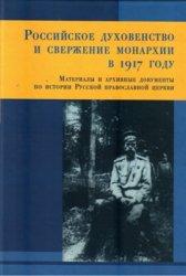 Бабкин М.А. Российское духовенство и свержение Монархии в 1917 году