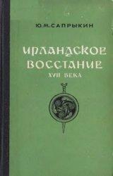 Сапрыкин Ю.М. Ирландское восстание ХVII века
