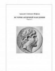 Шофман А.С. История античной Македонии. 2 части