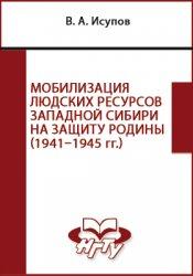 Исупов В.А. Мобилизация людских ресурсов Западной Сибири на защиту Родины ( ...