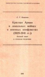 Осьмачко С.Г. Красная Армия в локальных войнах и военных конфликтах (1929-1 ...