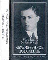Варшавский В.С. Незамеченное поколение