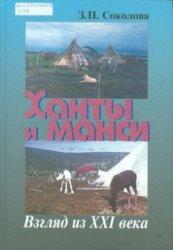 Соколова З.П. Ханты и манси: взгляд из XXI века