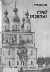 Попов Г.П. Старый Архангельск