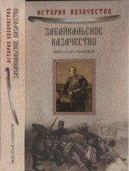 Смирнов Н.Н. Забайкальское казачество