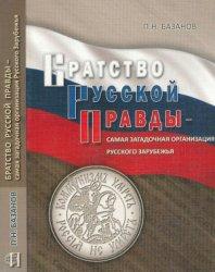 Базанов П.Н. Братство Русской Правды - самая загадочная организация Русског ...