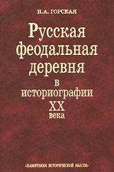 Горская Н.А. Русская феодальная деревня в историографии XX века