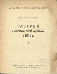 Нотович Ф.И. Разгром германской армии в 1918 году