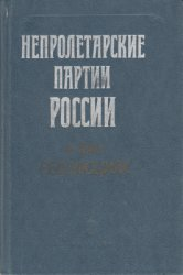 Гусев К.В. (отв. ред.) Непролетарские партии России в трех революциях