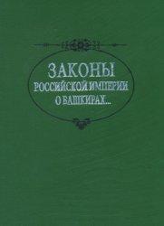 Гумеров Ф.Х. (сост.) Законы Российской империи о башкирах, мишарях, тептяря ...