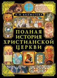 Бахметева А.Н. Полная история Христианской Церкви