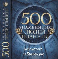 Таболкин Д. 500 знаменитых людей планеты
