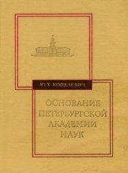 Копелевич Ю.Х. Основание Петербургской Академии наук