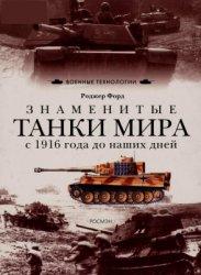 Форд Роджер. Знаменитые танки мира с 1916 года до наших дней