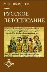 Тихомиров М.Н. Русское летописание