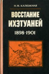Калюжная Н.М. Восстание ихэтуаней (1898-1901)
