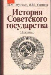Мунчаев Ш.М., Устинов В.М. История Советского государства