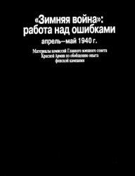 «Зимняя война»: работа над ошибками (апрель—май 1940 г.)