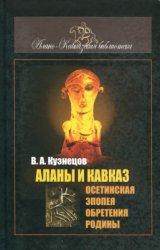 Кузнецов В.А. Аланы и Кавказ. Осетинская эпопея обретения Родины