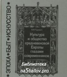 Гуревич А.Я. Культура и общество средневековой Европы глазами современников