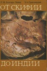 Бонгард-Левин Г.М., Грантовский Э.А. От Скифии до Индии. Древние арии: мифы ...