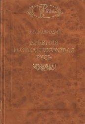 Мавродин В.В. Древняя и средневековая Русь