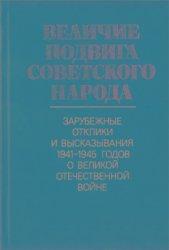 Бабин А.И. Величие подвига советского народа: Зарубежные отклики и высказыв ...