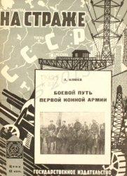Клюев Л. Боевой путь Первой конной армии