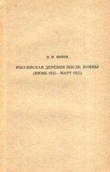 Попов В.П. Российская деревня после войны (июнь 1945 — март 1953)