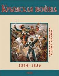 Духопельников В.М. Крымская война. 1854-1856