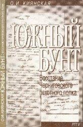 Киянская О.И. Южный бунт. Восстание Черниговского пехотного полка 29 декабр ...