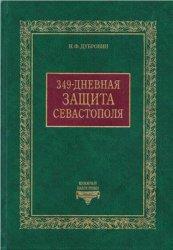 Дубровин Н.Ф. 349-дневная защита Севастополя