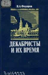Федоров В.А. Декабристы и их время