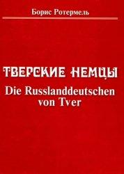 Ротермель Б.Н. Тверские немцы