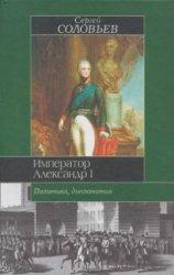 Соловьев С.М. Император Александр I. Политика, дипломатия
