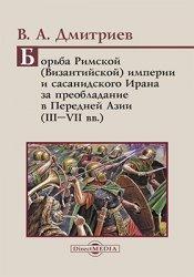 Дмитриев В.А. Борьба Римской (Византийской) империи и сасанидского Ирана за ...