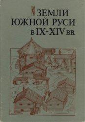 Толочко П.П. (отв.ред.) Земли Южной Руси в IX-XIV вв. (История и археология ...