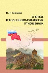 Рябченко Н.П. О Китае и российско-китайских отношениях