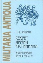 Шувалов П.В. Секрет армии Юстиниана: восточноримская армия в 491-641 гг