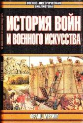 Меринг Ф. История войн и военного искусства