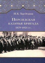 Тер-Оганов Н.К. Персидская казачья бригада. 1879–1921 гг.