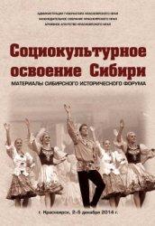 Пономаренко С.А. и др. (ред.). Социокультурное освоение Сибири