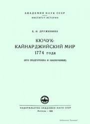 Дружинина Е.И. Кючук-Кайнарджийский мир 1774 года