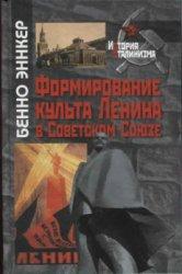 Эннкер Б. Формирование культа Ленина в Советском Союзе