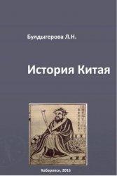 Булдыгерова Л.Н. История Китая