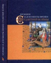 Малинин Ю.П. (ред.) Хроники и документы времён Столетней войны