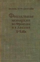 Пти-Дютайи Ш. Феодальная монархия во Франции и в Англии X-XIII веков
