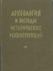 Генинг В.Ф. (отв. ред.). Археология и методы исторических реконструкций