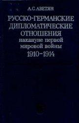 Аветян А.С. Русско-германские дипломатические отношения накануне первой мир ...